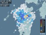 2016年04月17日00時14分頃発生した地震