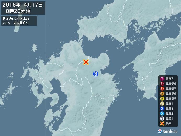 地震情報(2016年04月17日00時20分発生)