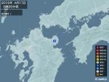 2016年04月17日00時20分頃発生した地震