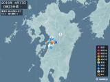 2016年04月17日00時23分頃発生した地震