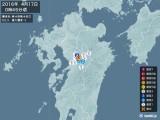 2016年04月17日00時45分頃発生した地震