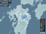2016年04月17日00時59分頃発生した地震