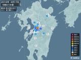 2016年04月17日05時41分頃発生した地震