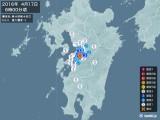 2016年04月17日06時00分頃発生した地震