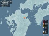 2016年04月17日08時38分頃発生した地震