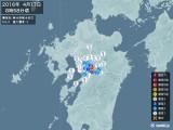 2016年04月17日08時58分頃発生した地震