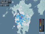 2016年04月17日10時59分頃発生した地震
