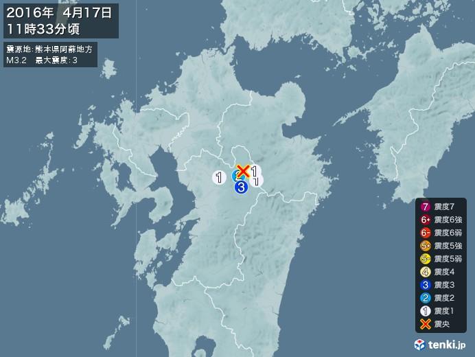 地震情報(2016年04月17日11時33分発生)