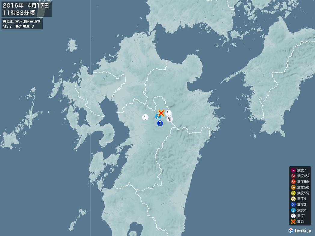 地震情報 2016年04月17日 11時33分頃発生 最大震度:3 震源地:熊本県阿蘇地方(拡大画像)