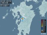 2016年04月17日11時51分頃発生した地震