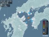 2016年04月17日12時09分頃発生した地震