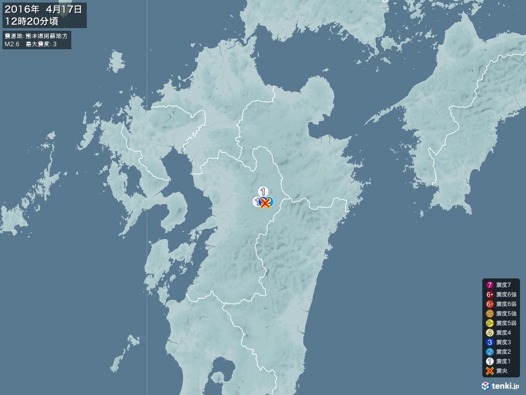 地震情報 2016年04月17日 12時20分頃発生 最大震度:3 震源地:熊本県阿蘇地方(拡大画像)
