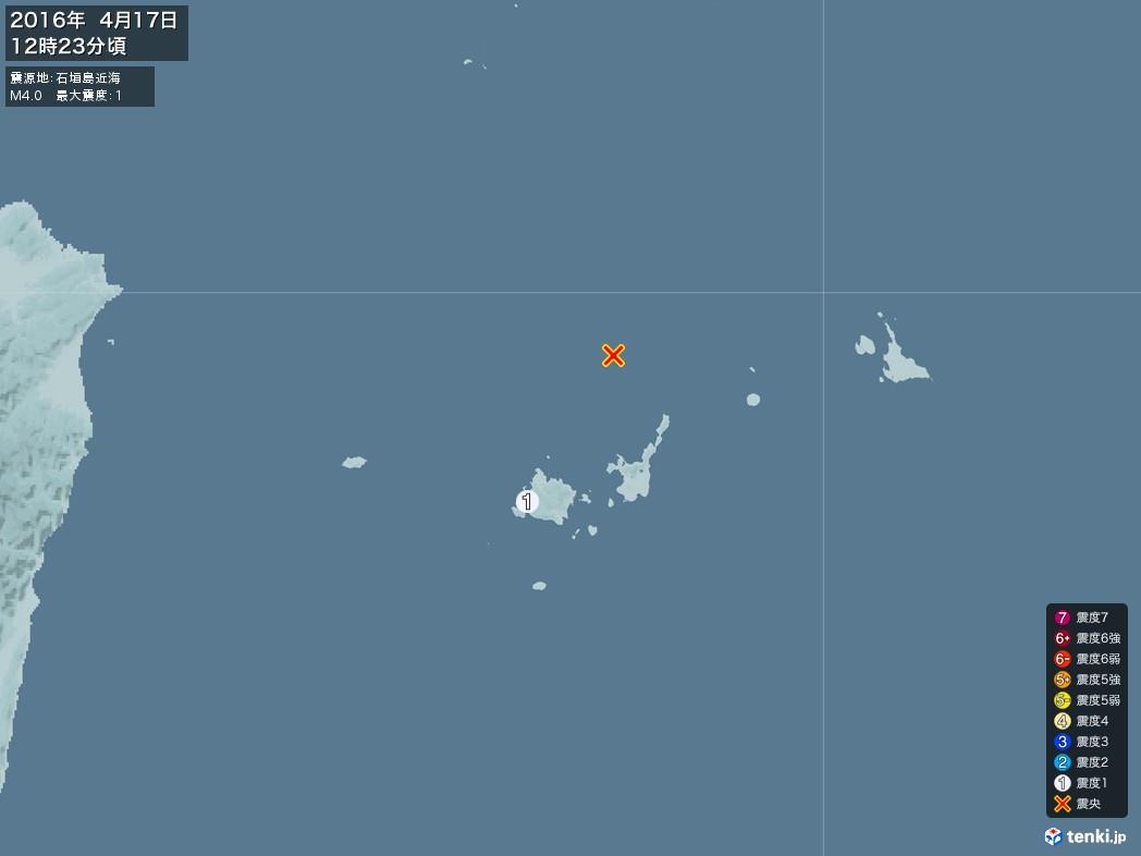 地震情報 2016年04月17日 12時23分頃発生 最大震度:1 震源地:石垣島近海(拡大画像)
