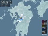 2016年04月17日12時32分頃発生した地震