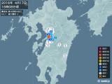 2016年04月17日16時08分頃発生した地震