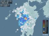 2016年04月17日19時23分頃発生した地震