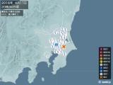 2016年04月17日20時34分頃発生した地震