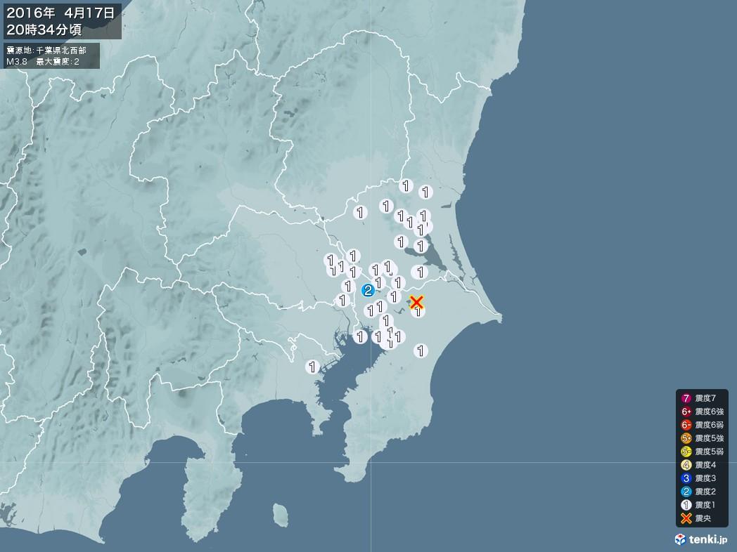 地震情報 2016年04月17日 20時34分頃発生 最大震度:2 震源地:千葉県北西部(拡大画像)