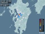 2016年04月17日22時56分頃発生した地震
