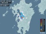 2016年04月18日00時10分頃発生した地震