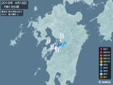 2016年04月18日07時13分頃発生した地震