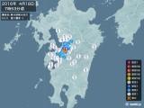 2016年04月18日07時53分頃発生した地震