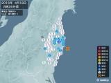 2016年04月18日08時24分頃発生した地震