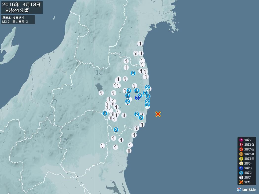 地震情報 2016年04月18日 08時24分頃発生 最大震度:3 震源地:福島県沖(拡大画像)