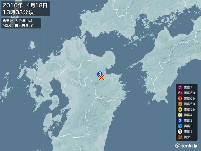 地震情報(2016年04月18日13時03分発生)