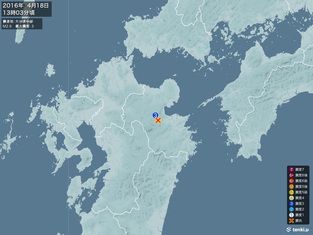 地震情報 2016年04月18日 13時03分頃発生 最大震度:3 震源地:大分県中部(拡大画像)