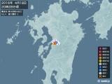 2016年04月18日20時28分頃発生した地震