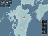 2016年04月18日20時54分頃発生した地震
