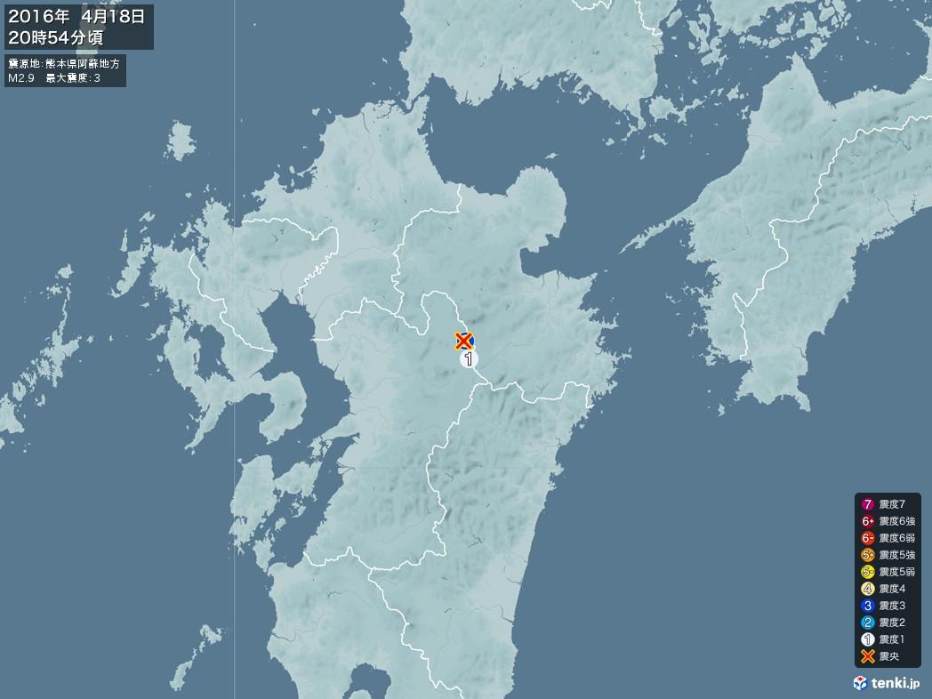 地震情報 2016年04月18日 20時54分頃発生 最大震度:3 震源地:熊本県阿蘇地方(拡大画像)