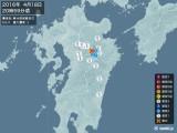 2016年04月18日20時59分頃発生した地震