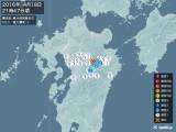 2016年04月18日21時47分頃発生した地震