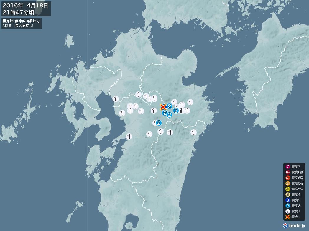 地震情報 2016年04月18日 21時47分頃発生 最大震度:3 震源地:熊本県阿蘇地方(拡大画像)