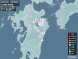 2016年04月18日22時19分頃発生した地震