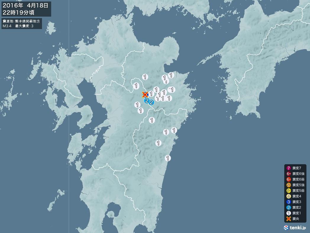 地震情報 2016年04月18日 22時19分頃発生 最大震度:3 震源地:熊本県阿蘇地方(拡大画像)