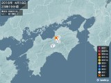 2016年04月18日23時19分頃発生した地震