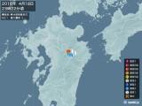 2016年04月18日23時22分頃発生した地震