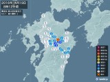 2016年04月19日08時12分頃発生した地震