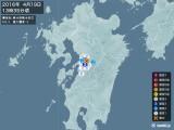 2016年04月19日13時35分頃発生した地震