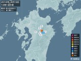 2016年04月19日14時14分頃発生した地震