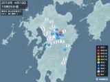 2016年04月19日15時05分頃発生した地震