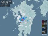 2016年04月19日17時57分頃発生した地震
