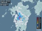 2016年04月19日18時09分頃発生した地震