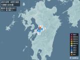 2016年04月19日18時14分頃発生した地震