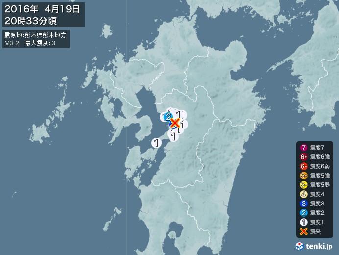 地震情報(2016年04月19日20時33分発生)