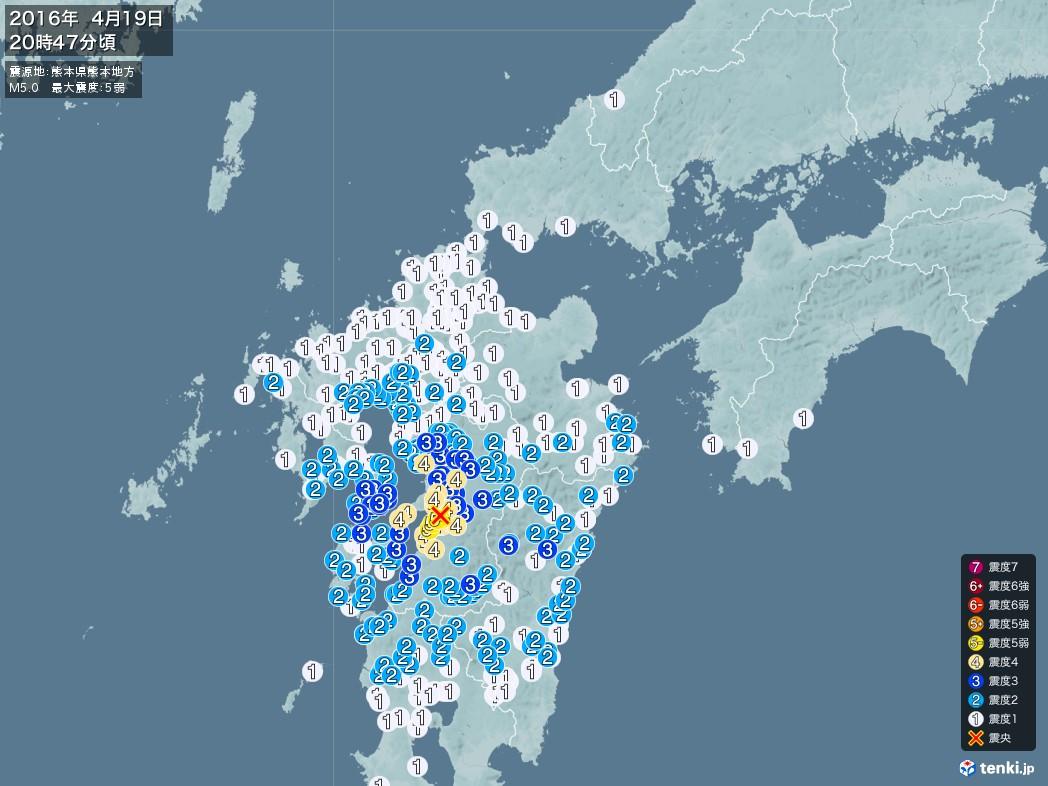 地震情報 2016年04月19日 20時47分頃発生 最大震度:5弱 震源地:熊本県熊本地方(拡大画像)