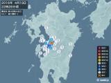 2016年04月19日22時26分頃発生した地震